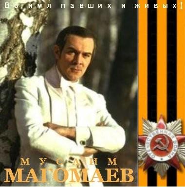Муслим Магомаев - Во имя павших и живых!