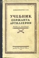 Учебник сержанта артиллерии. Книга 1.…