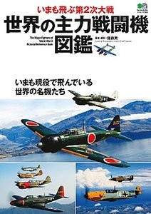The Major Fighters of World War 2: Pictorial Reference Book
