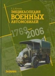 Энциклопедия военный автомобилей