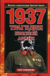 Отзыв о книге «1937. Трагедия Красной Армии»