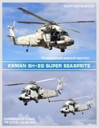 Многоцелевой морской вертолет - Kaman SH-2G Super Seasprite