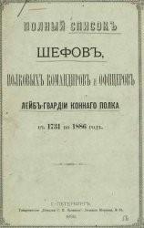 Полный список шефов, полковых командиров и офицеров Лейб-Гвардии Конного полка с 1736 по 1886 год
