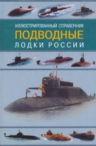 Подводные лодки России: иллюстрированный справочник