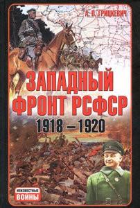 Западный фронт РСФСР 1918-1920 (Неизвестные войны)