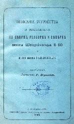 Описание устройства и наставление по сборке, разборке и выверке мины Шварцкопфа В 50 и прибора системы Казеловского