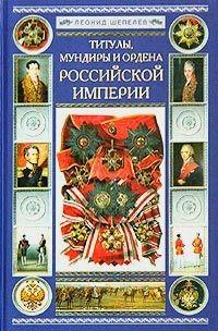 Титулы, мундиры и ордена Российской империи