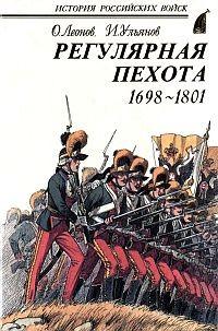 История Российских войск. Регулярная пехота. 1698-1801