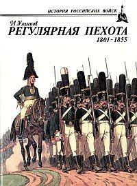 Регулярная пехота. 1801-1855
