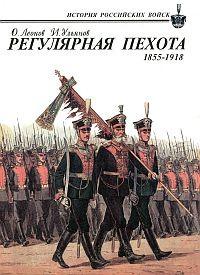 Регулярная пехота. 1855-1918