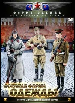 Военная форма одежды. История отечественной военной формы. 2 серия