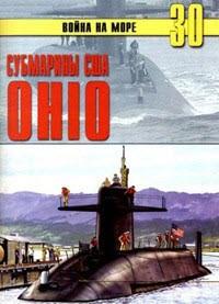 Война на море №30. Субмарины США Ohio