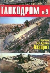 Танкодром №9