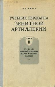 Учебник сержанта зенитной артиллерии. (2 книги)