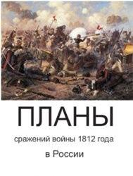 Планы сражений 1812 года в России