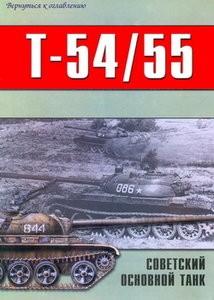 Т-54-55 Советский основной танк. Часть 1