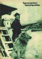 Красноармеец и краснофлотец №6 1938
