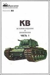 Panzer History. КВ история создания и применения. Часть 1