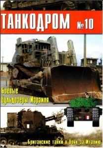 Танкодром №10
