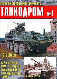 Танкодром №1