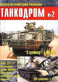 Танкодром №2