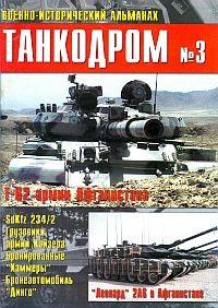 Танкодром №3