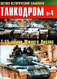 Танкодром №4