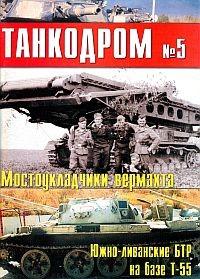 Танкодром №5