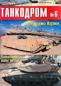 Танкодром №6