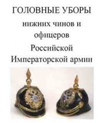 Головные уборы нижних чинов и офицеров Российской императорской армии