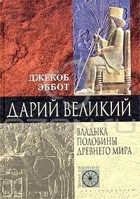 Дарий Великий. Владыка половины Древнего мира