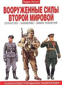 Вооруженные силы второй мировой. Структура. Униформа. Знаки различия. Полная иллюстрированная энциклопедия