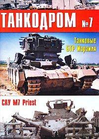 Танкодром №7