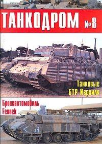 Танкодром №8