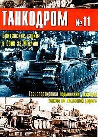 Танкодром №11