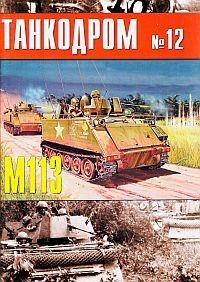 Танкодром №12
