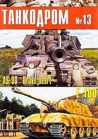 Танкодром №13