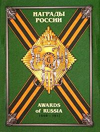 Награды России. 1698-1917. Справочник в 3 томах. Том 3