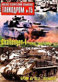 Танкодром №15