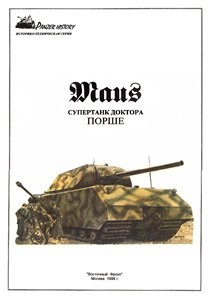 Panzer History. Maus супертанк доктора Порше