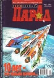 Военный парад №1 (61) 2004