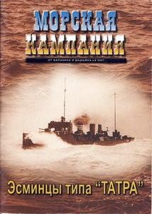Морская кампания №6 2007. Эсминцы типа «Татра»
