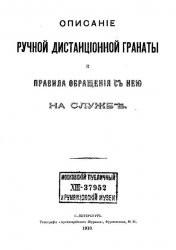 Описание ручной дистанционной гранаты и правила обращения с ней на службе