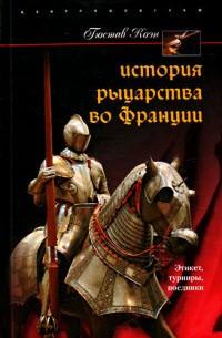 История рыцарства во Франции. Этикет, турниры, поединки
