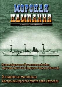 Морская кампания №7 2007. Эскадренные миноносцы Австро-венгерского флота типа «Хуссар»