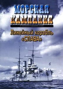 Морская кампания №8 2007. Линейный корабль «Слава»