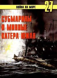 Война на море №27. Субмарины и минные катера южан
