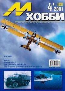 М-Хобби №4 2001