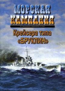Морская кампания №9 2007. Крейсера типа «Бруклин»