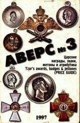 Аверс №3 - царские награды, знаки, жетоны и атрибутика
